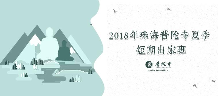 2018年珠海普陀寺夏季短期出家班