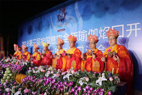 资教禅寺举行第三届全年瑜伽焰口开幕式