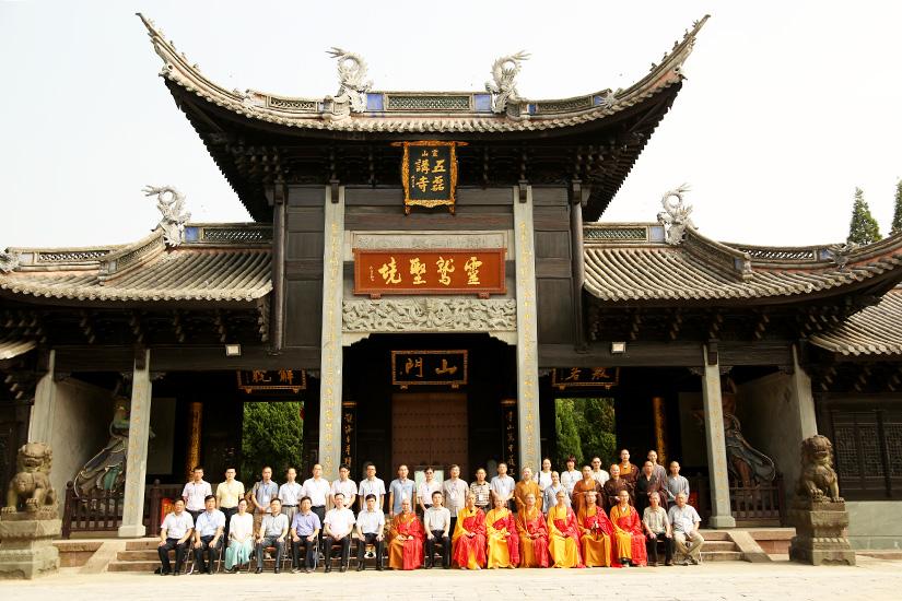 """【高清图集】五磊讲寺举办""""天台宗与佛教中国化""""学术研讨会"""