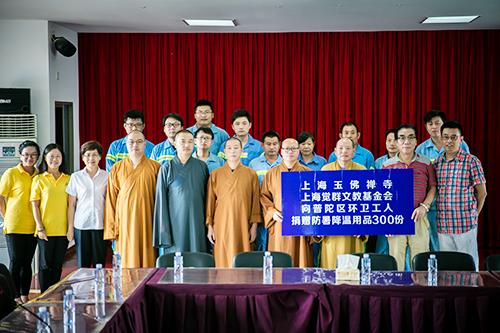 上海玉佛禅寺联合上海觉群文教基金会慰问交警及环卫工人