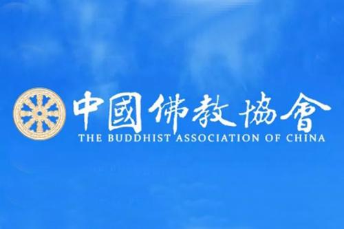 中国佛教协会第九届理事会第三次会议决议