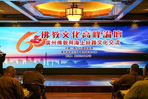 广州市佛教协会成立60周年高峰论坛在大佛寺举行