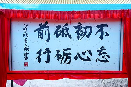 广州市佛教协会成立60周年纪念活动开幕式于海幢寺举行