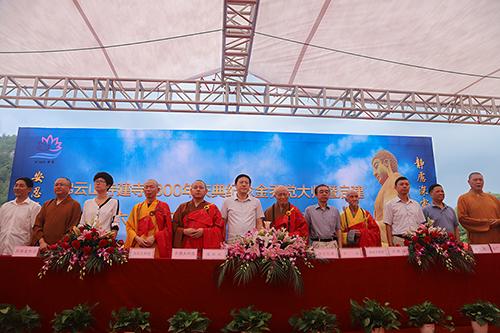 地藏祖庭安庆佛云山寺举行建寺1300年庆典