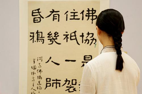 广州市佛教协会成立60周年书画展于六榕寺举行