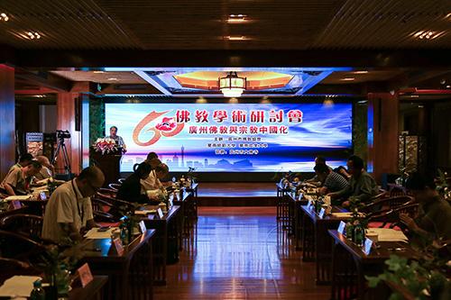 """""""广州佛教与宗教中国化""""佛教文化学术研讨会在大佛寺举行"""