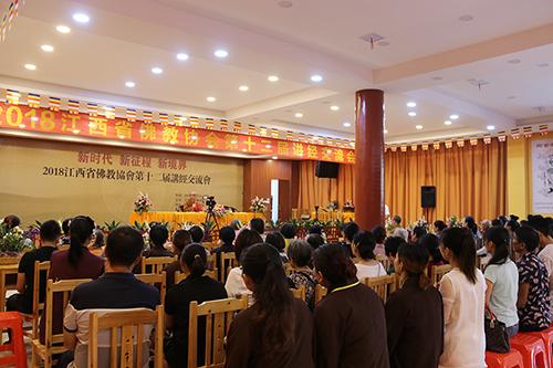 江西省佛教协会第十二届佛教讲经交流会