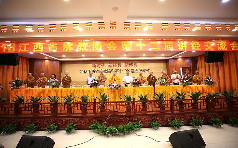 新时代·新征程·新境界 江西佛协第十二届讲经交流会举行