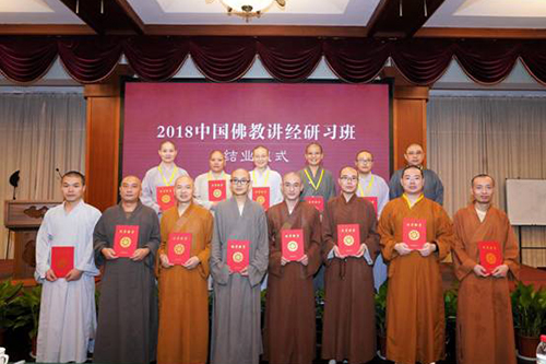 2018中国佛教讲经研习班圆满结业