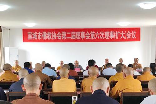 宣城市佛教协会召开第二届六次理事扩大会议