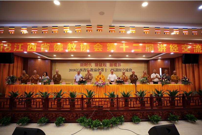 【高清图集】新时代·新征程·新境界 江西佛协第十二届讲经交流会举行