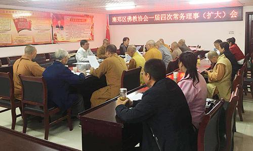 汉中市南郑区佛教协会召开第一届四次常务理事扩大会议