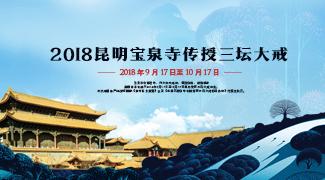2018昆明宝泉寺传授三坛大戒