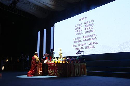 """东海观音寺举办""""以慈化瓷 梵音供养""""慈善晚会"""