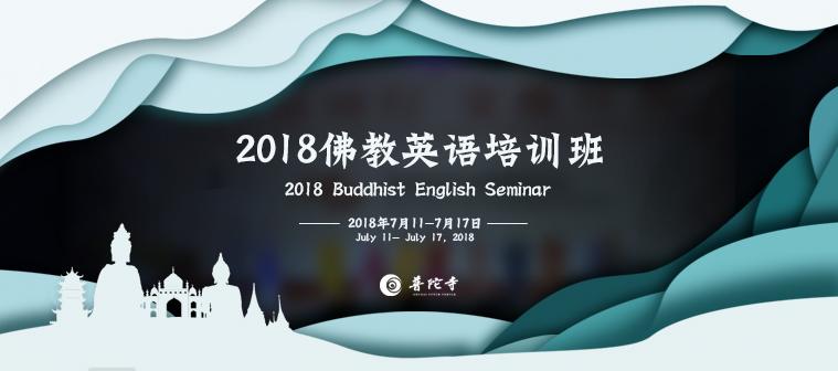 2018佛教英語培訓班——菩薩在線獨家策劃