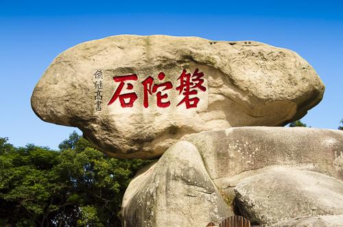 """普陀山""""抗倭刻石""""的传说"""