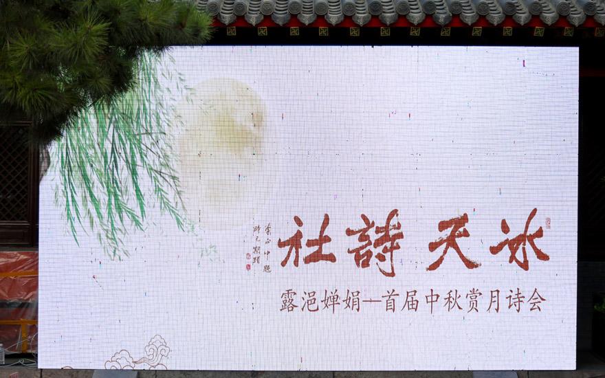 【高清图集】露浥婵娟 冰天诗社首届赏月诗会于沈阳慈恩寺举行