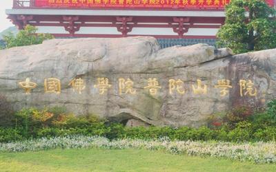 中国佛学院普陀山学院
