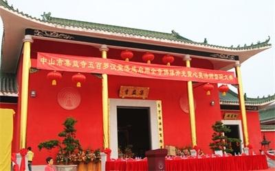 中山集益寺