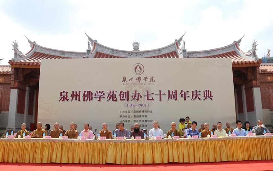 【高清图集】泉州佛学苑举行创办七十周年庆典