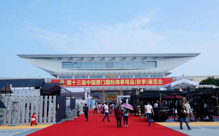 中國廈門國際佛事用品展覽會第十三載:佛禪茶香 三展聯動