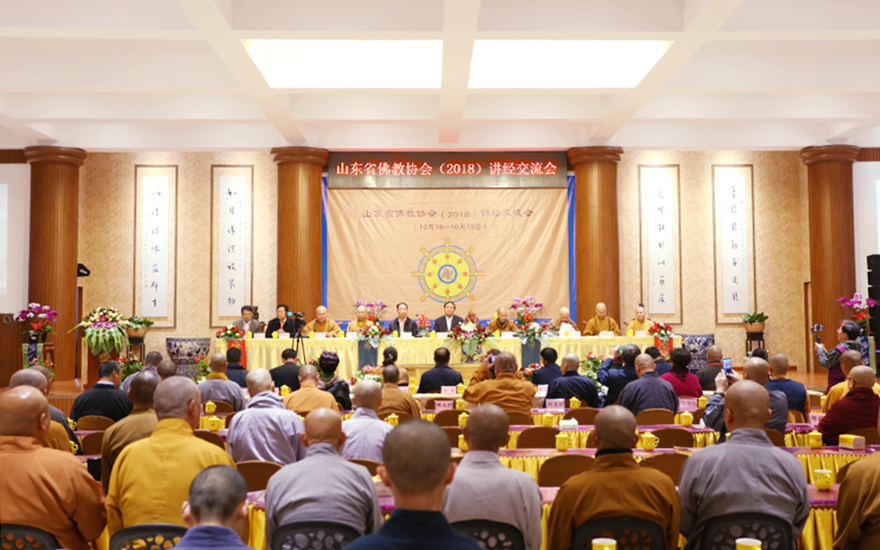 【高清图集】山东省佛教协会第六届讲经交流会在烟台观音寺举办