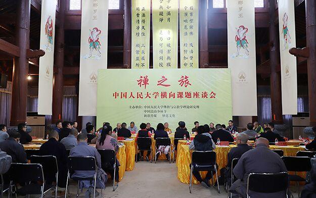 """""""禅之旅 中国人民大学横向课题座谈会""""在少林寺召开"""