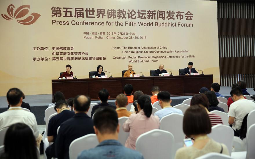 【高清图集】第五届世界佛教论坛新闻发布会在福建莆田举行
