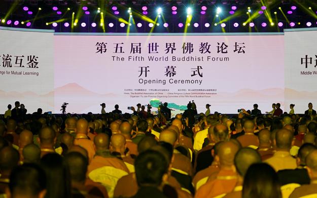 第五届世界佛教论坛在莆田开幕 汪洋致信祝贺