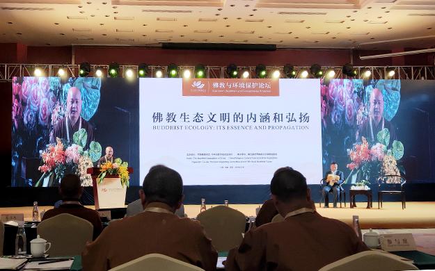 本悟法师:浅析佛教在生态文明建设中的积极作用