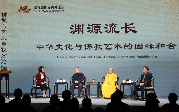 大美庄严——佛教与艺术电视分论坛在莆田举行
