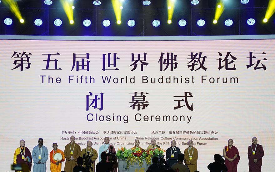 【高清图集】第五届世界佛教论坛闭幕 与会佛教代表提出七项倡议