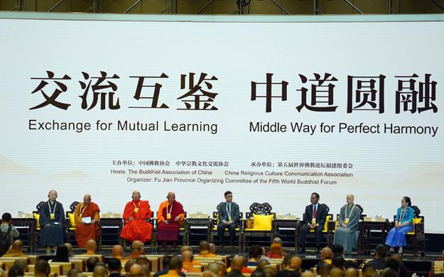 交流互鉴·中道圆融——第五届世界佛教论坛第三场大会发言