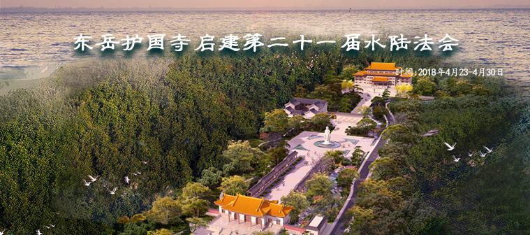 上饶东岳护国寺第二十一届水陆法会