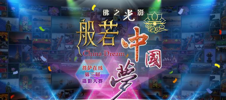 佛之光影 般若中国梦-《菩萨在线》第三届摄影大赛
