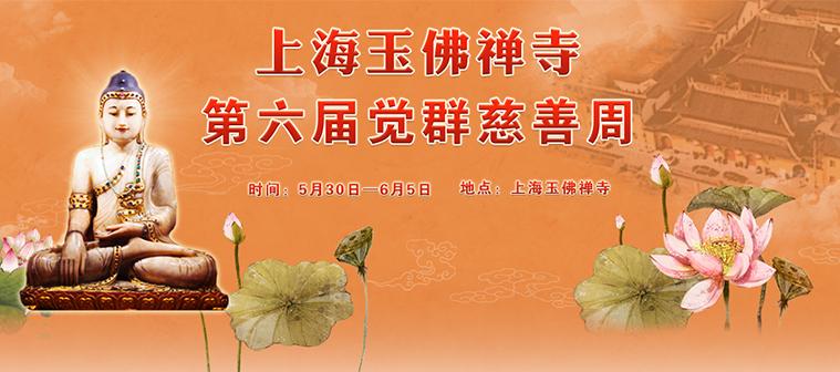 玉佛禅寺第六届觉群慈善公益周隆重举行