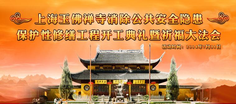 玉佛寺保护性修缮工程开工典礼暨祈福大法会