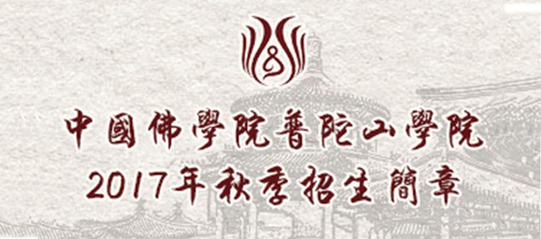 中国佛学院普陀山学院2017秋季招生简章