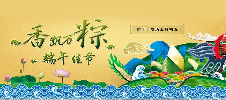 香飘万粽 端午佳节