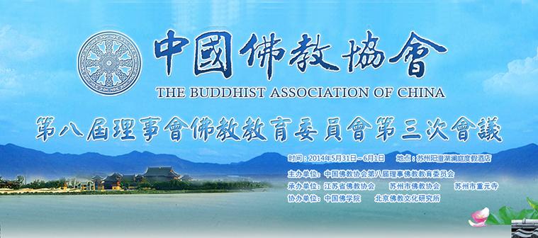 中佛协第八届理事会佛教教育委员会第三次会议