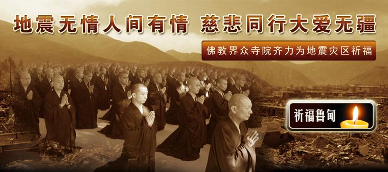 鲁甸加油-佛教界众寺院齐力为灾区祈福