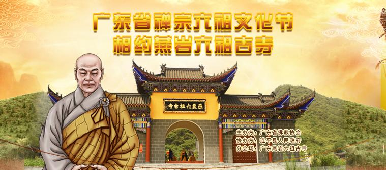 广东省禅宗六祖文化节