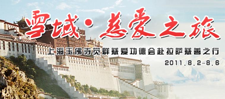 雪域·慈爱之旅 - 上海玉佛寺觉群慈爱功德会赴拉萨慈善之行