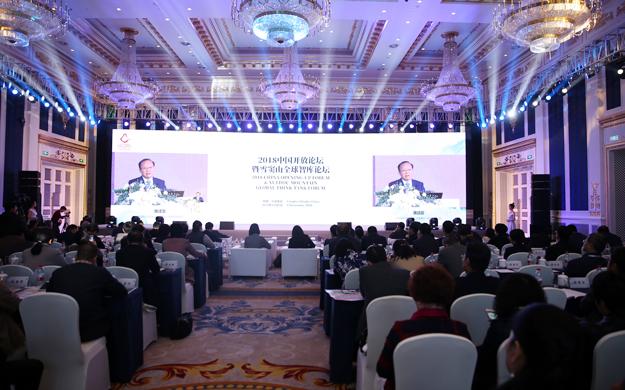 2018中国开放论坛暨雪窦山全球智库论坛在奉化召开