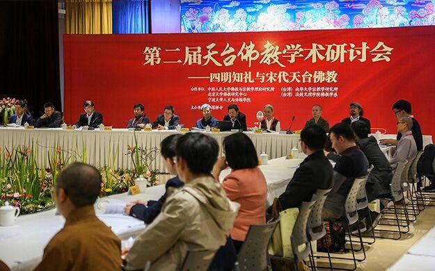 第二届天台佛教学术研讨会圆满闭幕