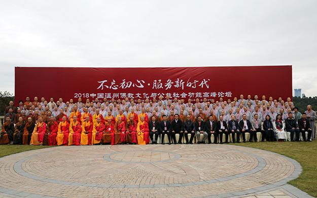 温州护国寺开放十周年祈福法会与2018佛教文化与公益社会功能高峰论坛圆满