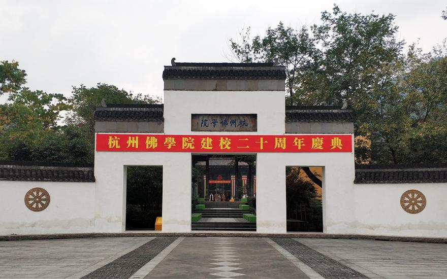 【高清图集】倍道兼行 弦歌不辍——杭州佛学院建校二十周年