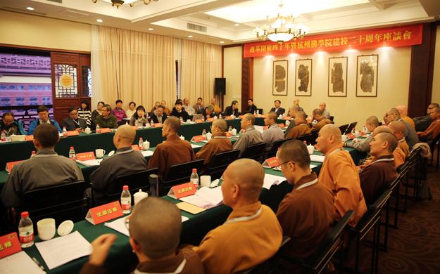 杭州佛学院举行建校20周年教育座谈会暨高校及佛教院校座谈会