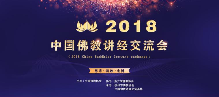 2018中国佛教讲经交流会