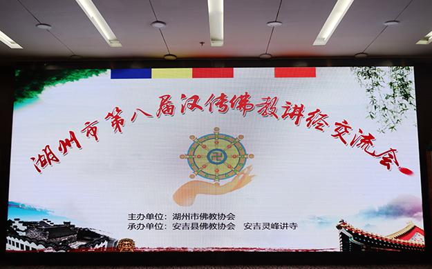【高清图集】湖州市第八届汉传佛教讲经交流会圆满 12位法师登台演说妙法